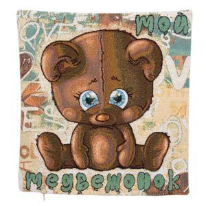Мой медвежонок 2