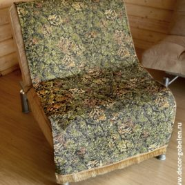 Винтаж (70х160 см) — накидка на кресло